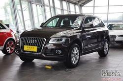 [济宁]购奥迪Q5最高优惠2.3万元部分现车
