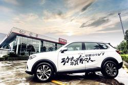 自主高端SUV华晨中华V7西南区正式上市