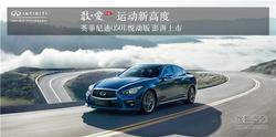 [宁波]2016款英菲尼迪车型揭秘 年底上市