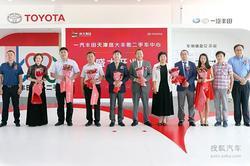 专业优服务 丰田庞大丰雅二手车中心开业