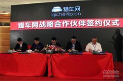 猎车网站战略伙伴签约暨APP上线仪式举行