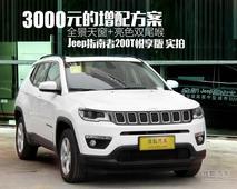 3000元的增配方案 Jeep指南者200T悦享版