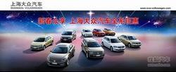 德州驭达上海大众 年终奖购特惠车全攻略