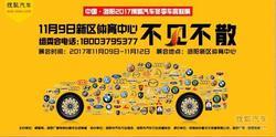 搜狐冬季车房联展11月9-12 新区体育中心