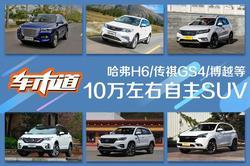 10万元买SUV 哈弗H6/博越等国产车型推荐