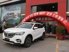 北京鑫利宝华晨中华V6到店 起售不到9万元