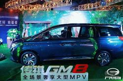 全场景奢享大型MPV 传祺GM8太原上市!