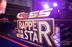 """鬼卞、徐真真助阵""""CS55未来嘻哈星"""""""