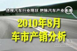 2010年8月车市产销分析