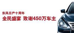 东风日产牡丹江店十周年纪念日 全民盛宴