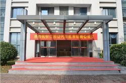 江苏省汽协后市场商会成立大会在南京圆满举行
