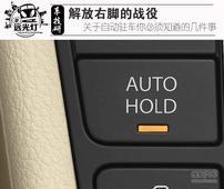 解放右脚 关于自动驻车你必须知道的几件事