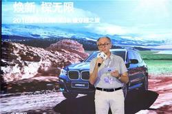 """""""焕新 探无限""""全新BMW X3新疆穿越之旅"""