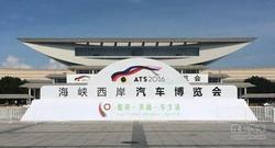 2016海西汽博会厦门国际会议展览中心开幕