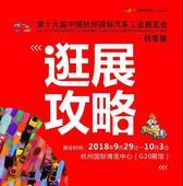 2018杭州车展逛展攻略 品牌展馆分布指南