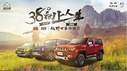 38°向上人生 北京·越野世家体验营沈阳站招募