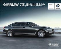 全新BMW 7系荣耀起航现车到店 接受预定!