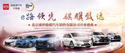 e路领先—北京盛世路骐比亚迪店盛大开业