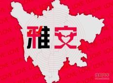菏泽日产华源佳达心系灾区 为雅安加油!