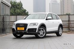 [天津]奥迪Q5现车充足 最高优惠9.47万元