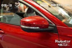 一汽奔腾SENIA R9上市 售8.39万-12.59万
