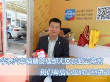 专访华泰汽车 销售管理部大区总监王海杰