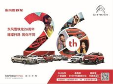 东风雪铁龙26周年 26台厂价直销车限时抢