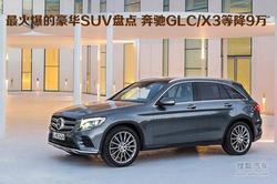 SUV优惠燃爆车展 奔驰GLC/宝马X3等降9万