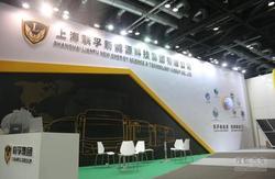 上海联孚集团 亮相中国国际新能源汽车展
