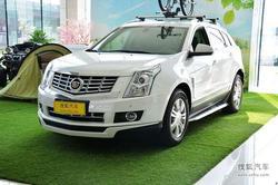 [徐州]凯迪拉克SRX全系优惠4万 现车充足