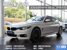 翩然,心动——实拍全新BMW 4系四门轿跑