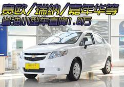 赛欧/瑞纳/嘉年华等省油小型车直降1.8万
