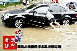 解除水淹隐患 涉水车辆检查维修小攻略!