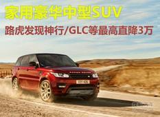 家用豪华中型SUV 神行/GLC等最高直降3万