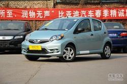 [重庆]比亚迪F0少量现车 现金直降6000元