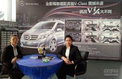 上市前专访:奔驰全新V-Class重磅揭秘!