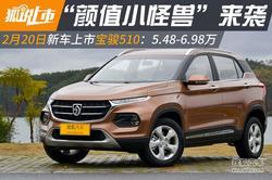 宝骏510上市 江淮/长安等小型SUV最低4万