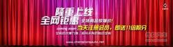 正通汽车网11月11日隆重上线    全网钜惠
