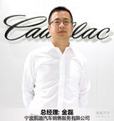 稳扎稳打谋发展 专访宁波凯迪总经理金磊