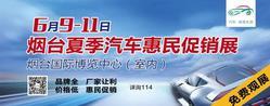 6月9-11日夏季汽车惠民促销展 低价来袭!