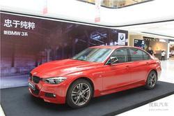 绿地宝仕新BMW 3系温岭银泰城展示圆满落幕