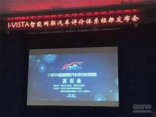 渝首发I-VISTA智能网联汽车评价体系框架