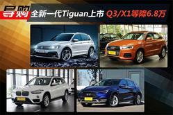 全新一代Tiguan上市 Q3/X1等最高降6.8万