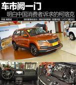 车市阙一门 明白中国消费者诉求的柯珞克