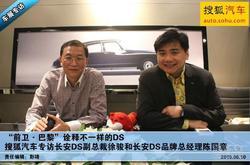 2015重庆车展 搜狐网专访DS徐骏和陈国章