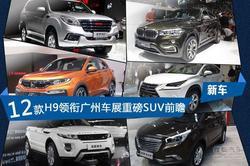 哈弗H9/C3-XR 12款广州车展重磅SUV前瞻!