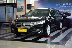 [芜湖]2014款雅阁最高降1.8万 现车充足
