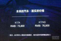 售价7.68万元全球鹰K17AS智享上市