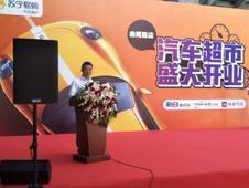 柚紫汽车携苏宁汽车超市 打造新零售服务