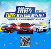 【广州万帮】拼好车,1折购北汽新能源汽车!